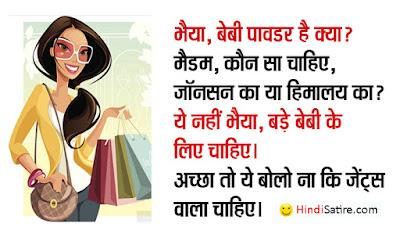 husband-wife-jokes girl-boy jokes
