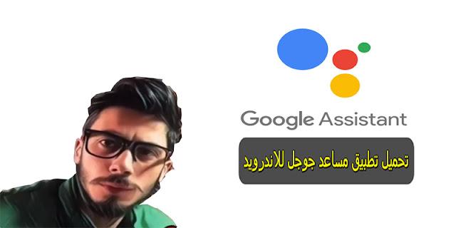 تحميل برنامج مساعد جوجل - Google لنظام الاندرويد - Android