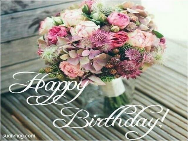 صور عيد ميلاد - عيد ميلاد سعيد 4   Birthday Photos - Happy Birthday 4