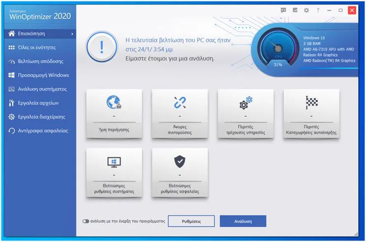 Αshampoo WinOptimizer 2020 : Κάντε  τον υπολογιστή σας γρήγορο, ευέλικτο και ασφαλή