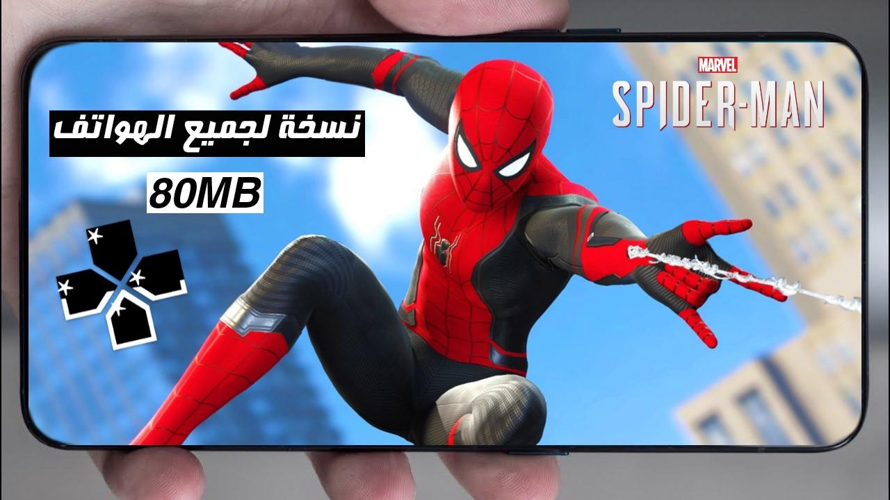 تحميل لعبة سبايدر مان الرهيبة spiderman 4 لمحاكي ppsspp للاندرويد من ميديا فاير بجرافيك خرافي