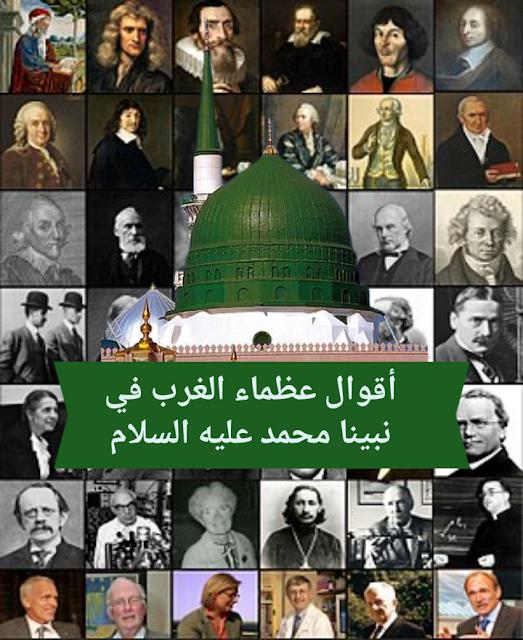 أقوال عظماء الغرب في نبينا محمد عليه السلام