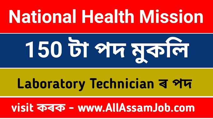 NHM, Assam Recruitment 2020 : Apply Online For 150 Laboratory Technician Posts