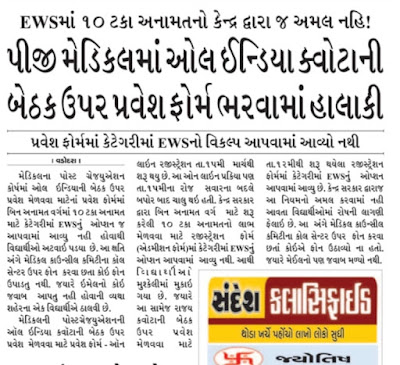 Tips info gujarat ma