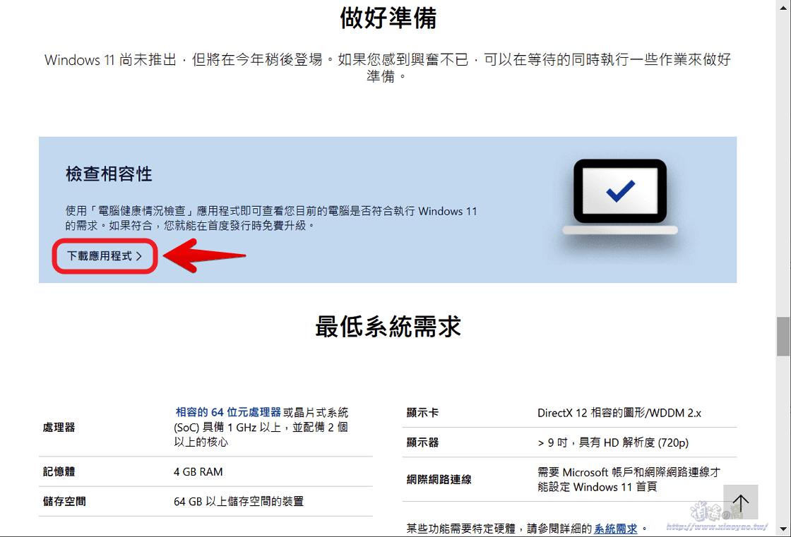 Windows 11 正式發布原生支援 Android App,教你查看電腦是否符合免費升級