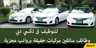 وظائف سائقين مركبات خفيفة برواتب مجزية فى تكسي دبي