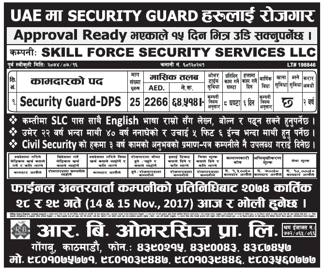 Security Guard DPS Jobs in UAE for Nepali, Salary Rs 64,514