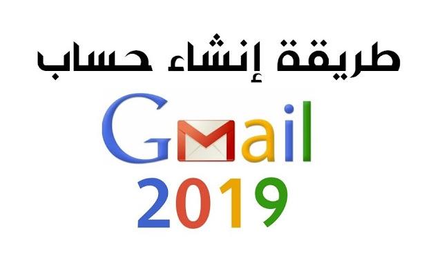 كيفية انشاء حساب gmail - م 128