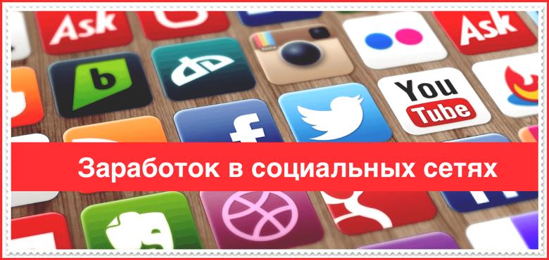 Администратор социальных сетей, как способ заработка