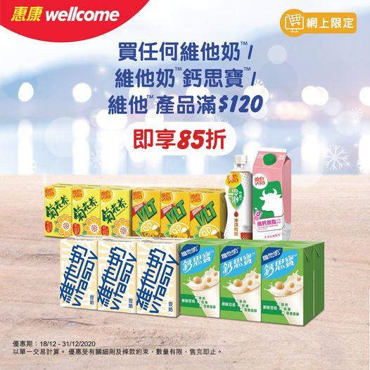 惠康: 網購維他產品滿$120享八五折 至12月31日