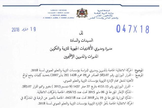 مذكرة وزارية بشأن الحركة الانتقالية الخاصة بالادارة التربوية بمؤسسات التربية والتعليم العمومي لسنة 2018