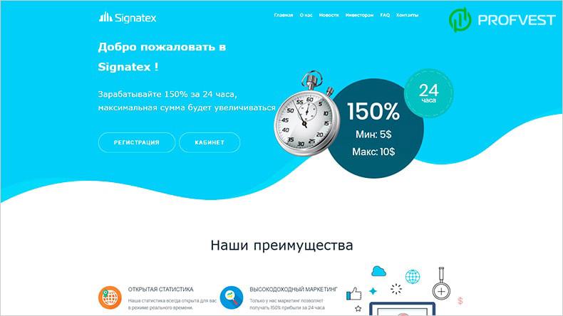 Signatex обзор и отзывы HYIP-проекта