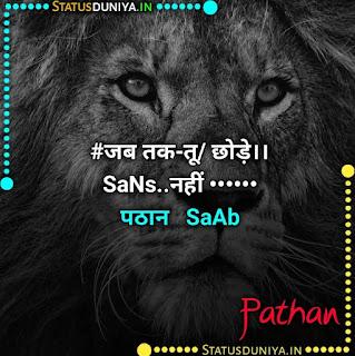 Pathan Powerful Status And Shayari With Images, #जब तक-तू/ छोड़े।। SaNs..नहीं •••••• पठान   SaAb