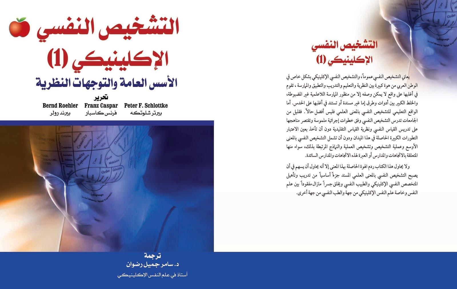 تحميل كتاب التشخيص النفسي الاكلينيكي