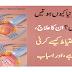 Hernia causes, treatment and precautions