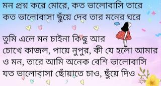 Mon Lyrics Shiekh Sadi