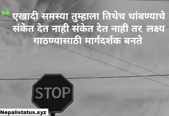 instagram-marathi-status-download