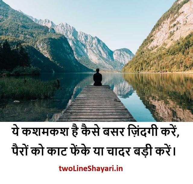 Mood off Shayari Dp Pic Pic, Mood off Dp Shayari, Mood off Shayari