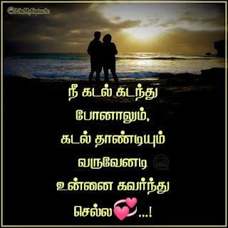 Kadhal kavithai for lover