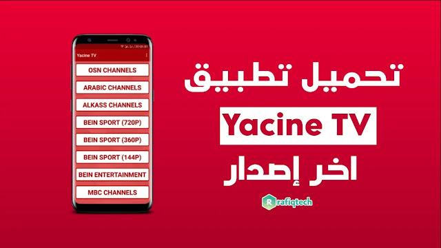 تحميل تطبيق Yacine TV اخر اصدار 2021  لأجهزة الأندرويد و التلفاز و الكمبيوتر