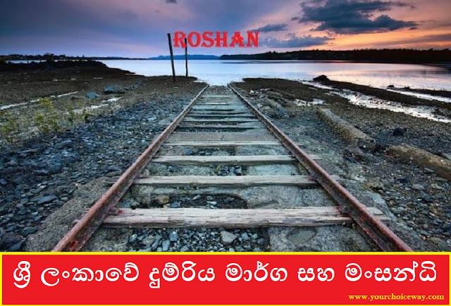 ශ්රී ලංකාවේ දුම්රිය මාර්ග සහ මංසන්ධි  🎢🚆🚈🚉🚝 (Railways And Junctions In Sri Lanka) - Your Choice Way