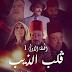 مسلسل قلب الذيب الحلقة 1 رمضان 2020
