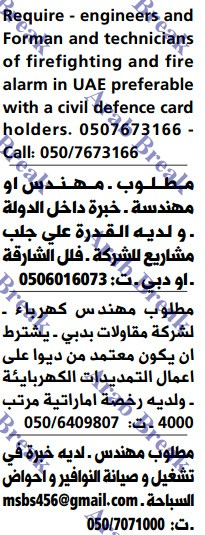 وظائف وسيط دبي