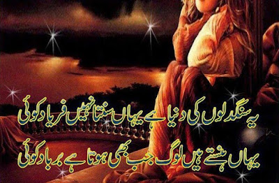 Poetry | Urdu Sad Poetry | Sad Shayari | Poetry Pics | 2 Lines Poetry | Wallpapers | Lovely sad Poetry,Poetry in urdu 2 lines,love quotes in urdu 2 lines,urdu 2 line poetry,2 line shayari in urdu,parveen shakir romantic poetry 2 lines,2 line sad shayari in urdu,poetry in two lines