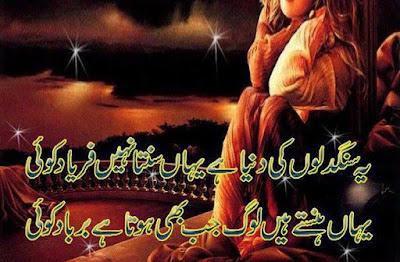 Poetry | Urdu Sad Poetry | Sad Shayari | Poetry Pics | 2 Lines Poetry | Wallpapers | Lovely sad Poetry,Poetry in urdu 2 lines,love quotes in urdu 2 lines,urdu 2 line poetry,2 line shayari in urdu,parveen shakir romantic poetry 2 lines,2 line sad shayari in urdu,poetry in two lines