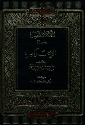 الـمعجم المفصل في الإعراب - طاهر يوسف الخطيب , pdf