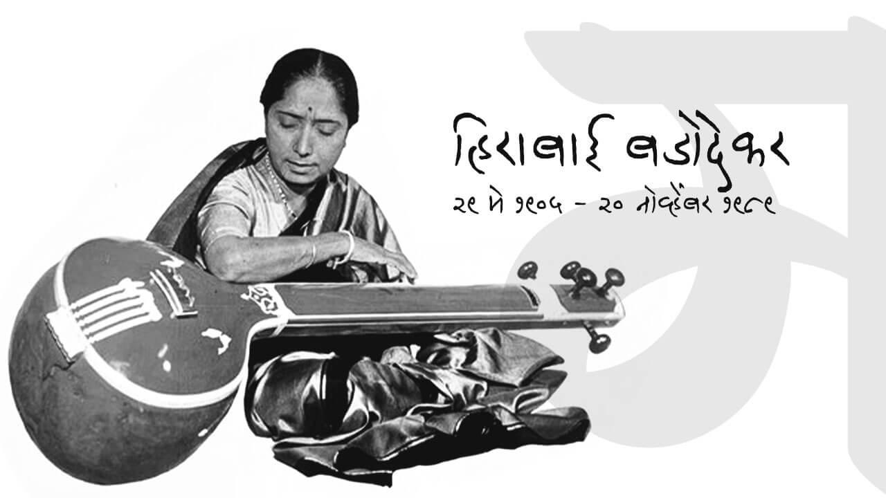 हिराबाई बडोदेकर | Hirabai Barodekar