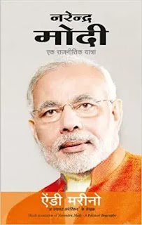 narendra modi ek rajnitik yatra narendra modi biography hindi,best biography books in hindi,best autobiography books in hindi