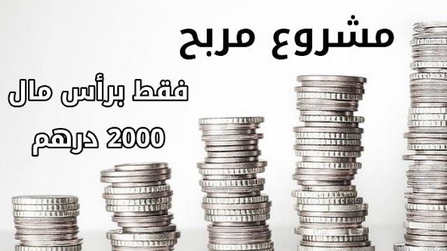 مشروع مربح فقط تحتاج 2000 درهم كرأس مال