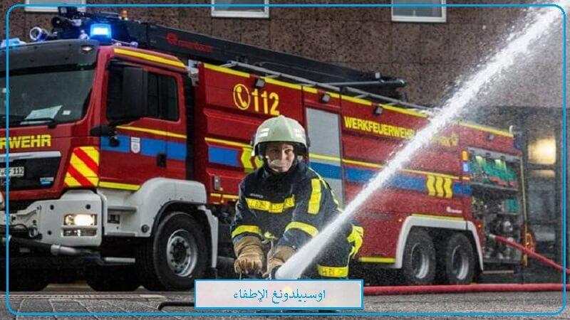 جميع المعلومات عن اوسبيلدونغ الإطفاء Werkfeuerwehrmann/-frau في المانيا باللغة العربية