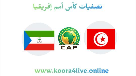 موعد مباراة تونس و غينيا الإستوائية ضمن مباريات كأس الأمم الإفريقية