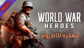تحميل لعبة world war heroes مهكرة للاندرويد - خبير تك