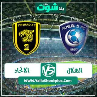 مشاهدة مباراة الهلال والاتحاد بث مباشر اليوم 22 2 2020 في الدوري