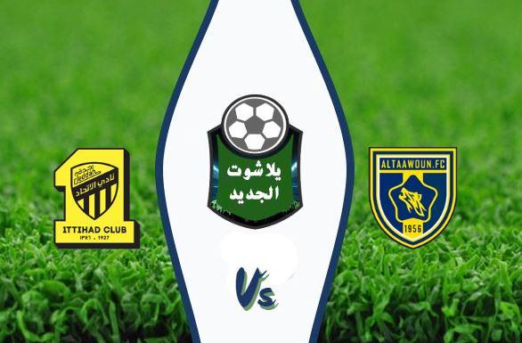 نتيجة مباراة التعاون والاتحاد اليوم الأربعاء 5-02-2020 الدوري السعودي