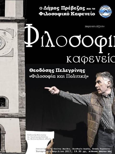 Πρέβεζα: Συζήτηση με τον Θεοδόση Πελεγρίνη στην Πρέβεζα
