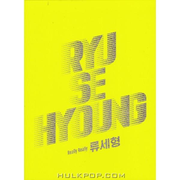 Ryu Se Hyoung – 아니 글쎄 – EP