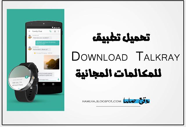 تنزيل برنامج توك راي عربي Download Talkray 2020 - موقع حملها