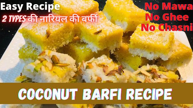 Coconut Barfi Recipe | How to make coconut barfi | Nariyal Barfi