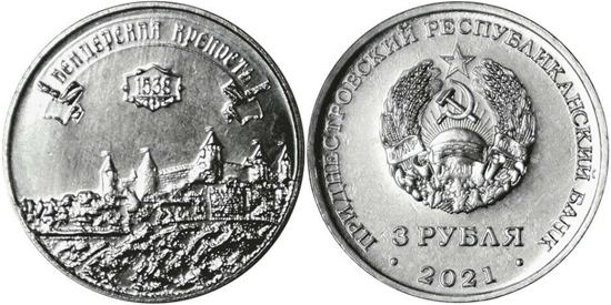 Transnistria 3 rubles 2021 - Bendery Fortress