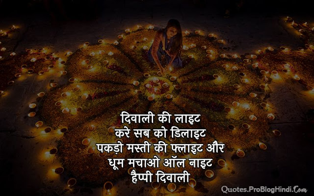 eco friendly diwali quotes in hindi