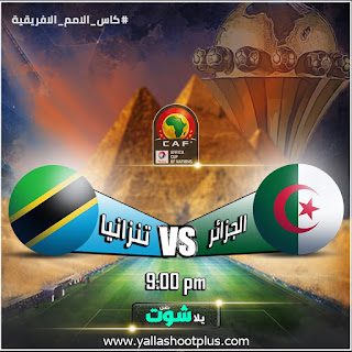 مشاهدة مباراة الجزائر وتنزانيا بث مباشر اليوم 1-7-2019 في كأس الأمم الإفريقية 2019