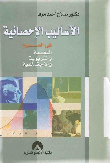 """كتاب الأساليب الإحصائية """"فى العلوم النفسية والتربوية والاجتماعية"""""""