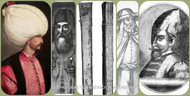 Ο βραχίονας του Μεγάλου Κωνσταντίνου https://leipsanothiki.blogspot.be/