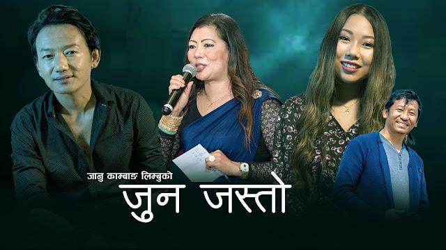 'Jun Jasto Timro Muhar' On YouTube
