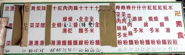 伊通素食菜單~台北市中山區素食、捷運松江南京站、四平公園、建國市場素食
