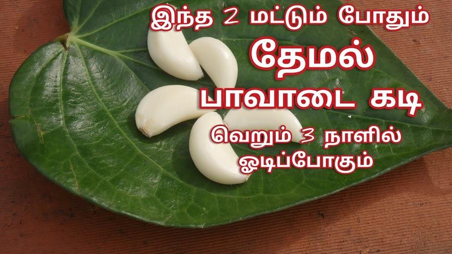 தேமல் பாவாடை கடிக்கு இந்த 2 மட்டும் போதும் வெறும் 3 நாளில் ஓடிப்போகும்!